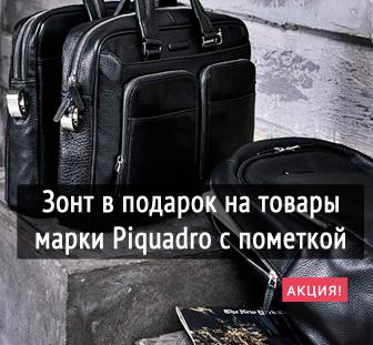 Купить сумку PIQUADRO. Акция