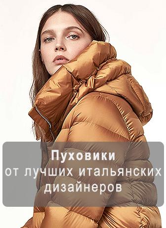 Купить женские пуховики